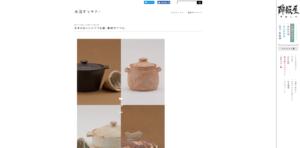 お米がおいしいうつわ展 耐熱のうつわ 水道ギャラリー 酢飯屋 文京区水道、江戸川橋にある寿司、カフェ、ギャラリーの複合店